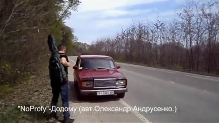 """NoProfy""-Додому.(авт.Олександр Андрусенко.)"
