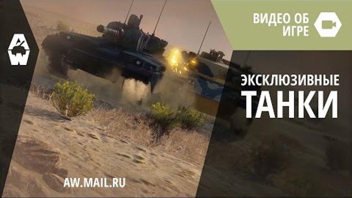 AW: Проект Армата. Новые эксклюзивные танки