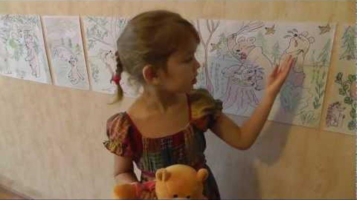 Медвежонок-невежа, рассказывает Ульяна (5 лет)