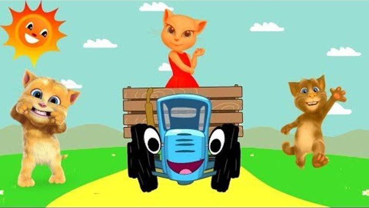 Едет трактор по полям - 🐱 Три кота 🐈 - Семья пальчиков - Песенки для детей - Мультики для малышей