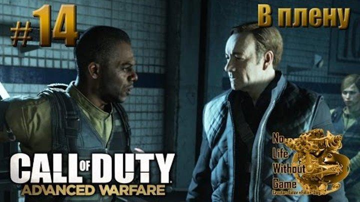 Call of Duty: Advanced Warfare[#14] - В плену (Прохождение на русском(Без комментариев))