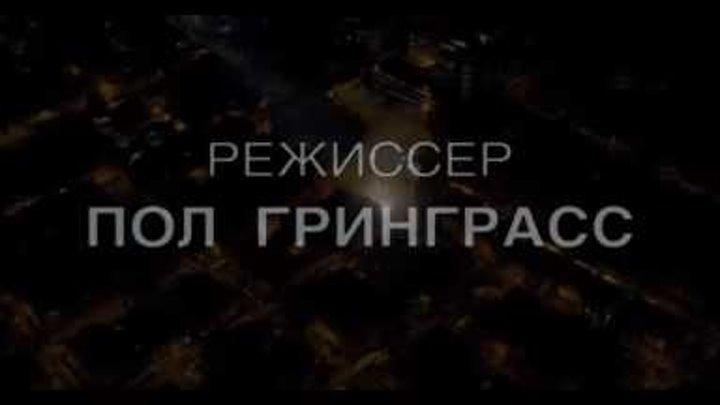 Джейсон Борн 2016 в КИНО с 8 сентября (рус. трейлер)