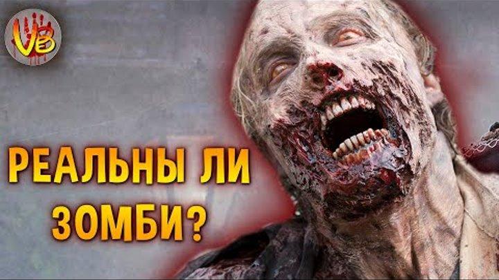 Реальны ли зомби-вирусы? МонстрОбзор игр Resident Evil, The Last of Us и Half-Life!