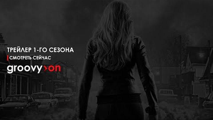 Однажды в сказке. Русский трейлер (1 сезон)