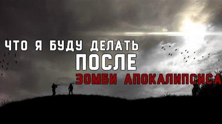 Что я буду делать после: Зомби апокалипсиса. Начало. (Пилот)