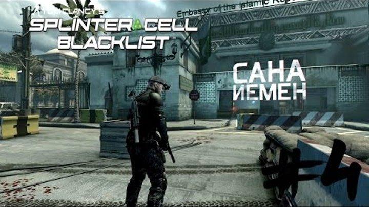Tom Clancy's Splinter Cell Blacklist Прохождение на русском №4 Задание Чарли: Посоль. Пакистана