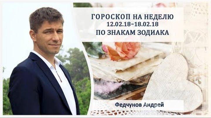 ГОРОСКОП НА 12 - 18 ФЕВРАЛЯ ДЛЯ ВСЕХ ЗНАКОВ ЗОДИАКА.