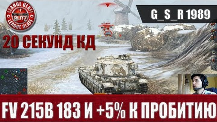 WoT Blitz - FV 215b 183 Бабаха с улучшенным пробитием - World of Tanks Blitz (WoTB)