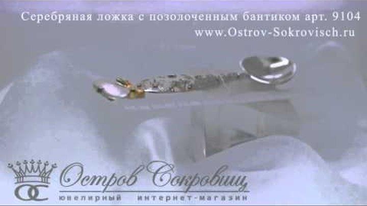 Серебряная ложка с позолоченным бантиком арт. 9104