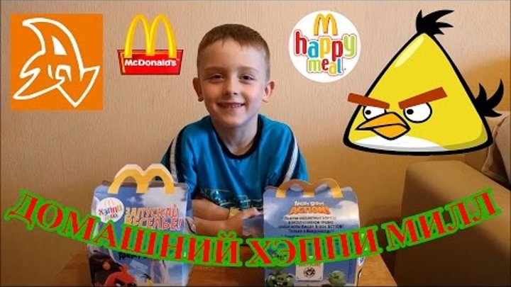 Домашний хэппи милл челлендж. Злые Птицы Май 2016. Home Happy Meal. Challenge! Angry Birds May 2016
