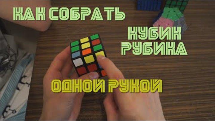 Как собрать кубик Рубика одной рукой