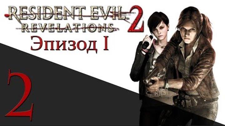 Resident Evil: Revelations 2 Эпизод 1 - Прохождение на русском [#2] HARD - PS4