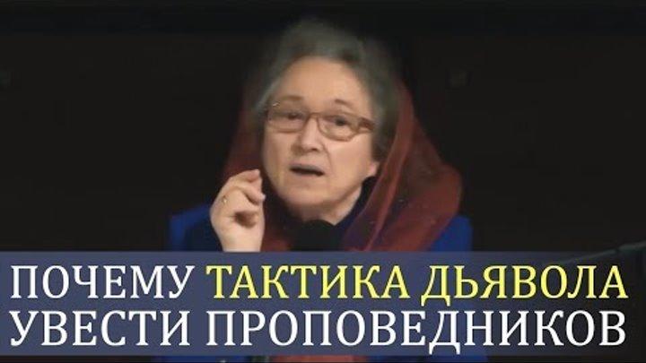 ПОЧЕМУ цель дьявола УВЕСТИ именно тех кто читает и вникает в СЛОВО БОЖИЕ - Людмила Плетт