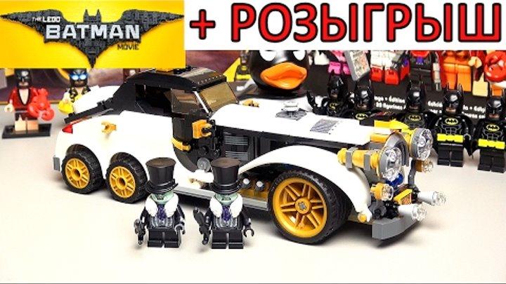 ЛЕГО ФИЛЬМ: БЭТМЕН 2017 смотреть Лимузин пингвина 70911. Обзор LEGO Batman Movie минифигурки Бэтмена