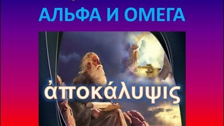 1 1 Откровение Альфа и Омега