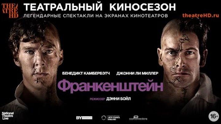"""Франкенштейн"" - Бенедикт Камбербэтч и Джонни Ли Миллер"