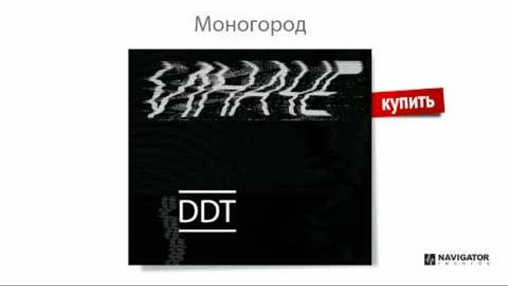 ДДТ - Моногород (Иначе P.S. Аудио)