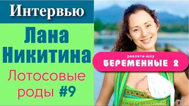 Беременные 2 Сезон ПРОДОЛЖЕНИЕ | Мои лотосовые роды.Отличия. #9| Лана Никитина Реалити-шоу