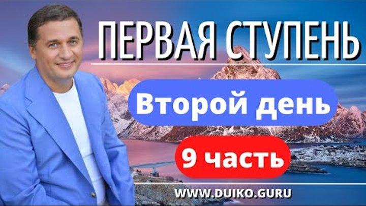 Первая ступень 2 день 9 часть. Андрей Дуйко видео бесплатно | 2015 Эзотерическая школа Кайлас