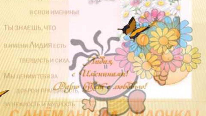 Кружка, открытка с именинами лида