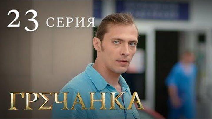Гречанка. Сериал. Серия 23.