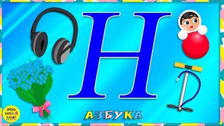 Азбука для малышей. Буква Н. Учим буквы вместе. Развивающие мультики для детей