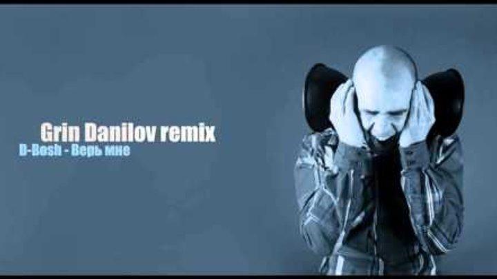 D-Bosh - Верь мне (Grin Danilov remix)