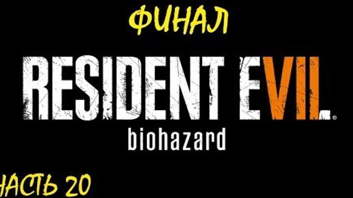 Прохождение RESIDENT EVIL 7 biohazard 20 серия