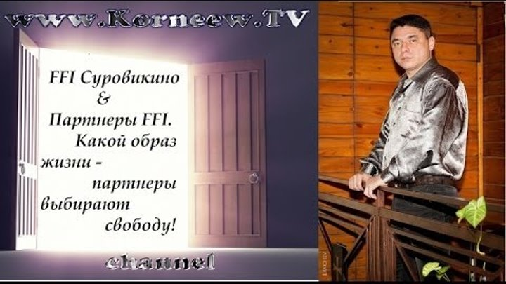 FFI Суровикино & Партнеры FFI. Какой образ жизни - партнеры выбирают свободу!