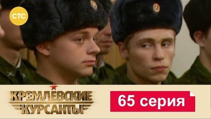 Кремлевские Курсанты Сезон 1 Серия 65