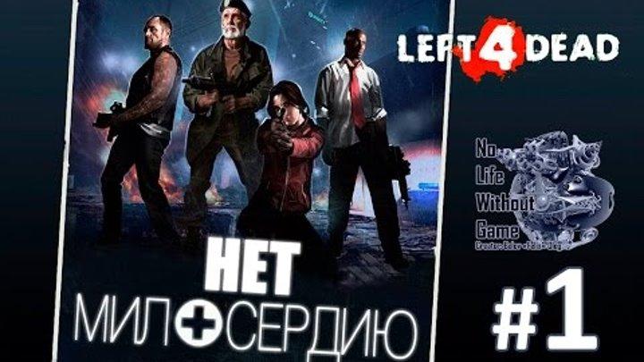 Left 4 Dead[#1] - Нет Милосердию (Прохождение на русском(Без комментариев))