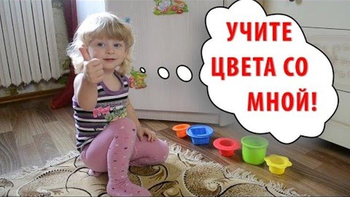 УЧИМ ЦВЕТА С РЕБЕНКОМ (2 года 3 мес.) – развивающая игра №2 с цветной бумагой для детей 2-3 лет.