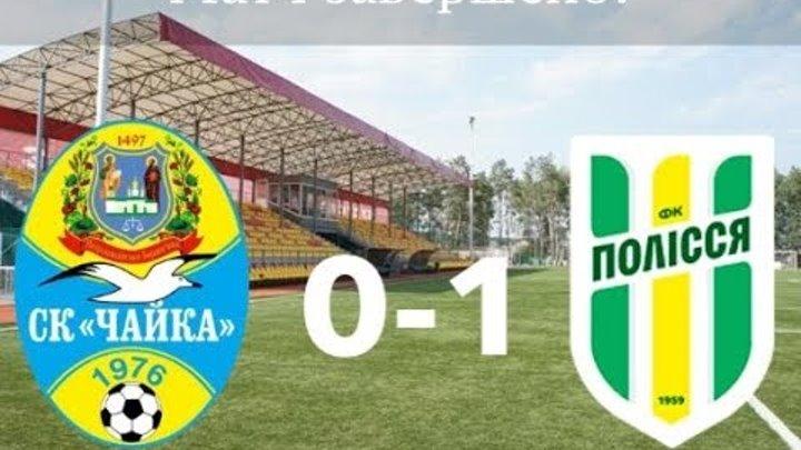СК Чайка - ФК Полісся, 17-й тур Другої ліги ПФЛ, 10.11.2018