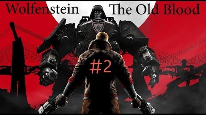 Wolfenstein the old blood Прохождение часть 2 Гавань