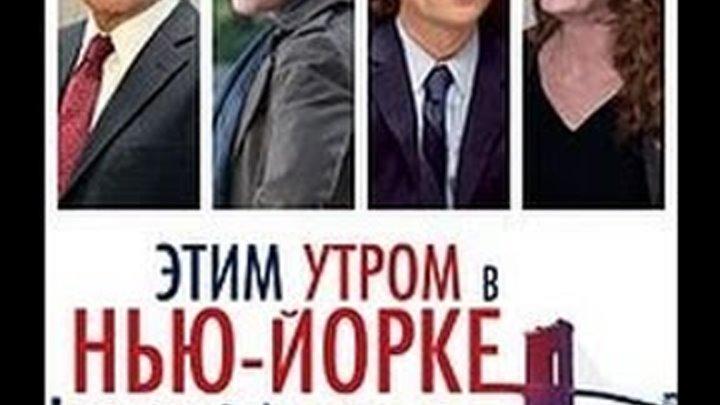The Angriest Man in Brooklyn HD Trailer 2014.Этим утром в Нью-Йорке HD Трейлер 2014