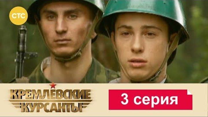 Кремлевские Курсанты Сезон 1 Серия 3