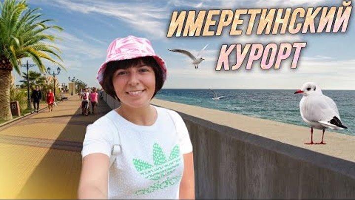 СОЧИ 2018: Пляж БАРХАТНЫЕ СЕЗОНЫ / Море / ИМЕРЕТИНСКИЙ КУРОРТ