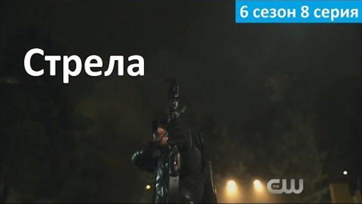 Стрела 6 сезон 8 серия - Русское Промо (Субтитры, 2017) Arrow 6x08 Promo