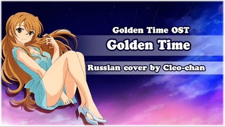 【Cleo-chan】- Golden Time (russian opening) 【HBD, Nuts!】