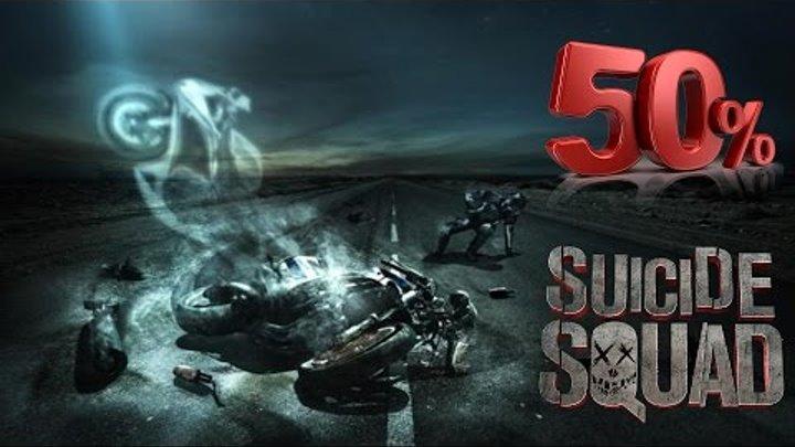 Отряд самоубийц / suicide squad / 自杀队