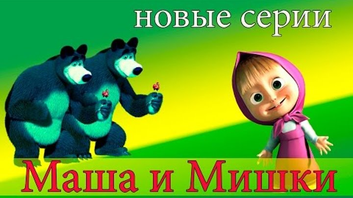 Маша и медведь новые серии по синих мишек. Мультики для девочек и песенки для детей