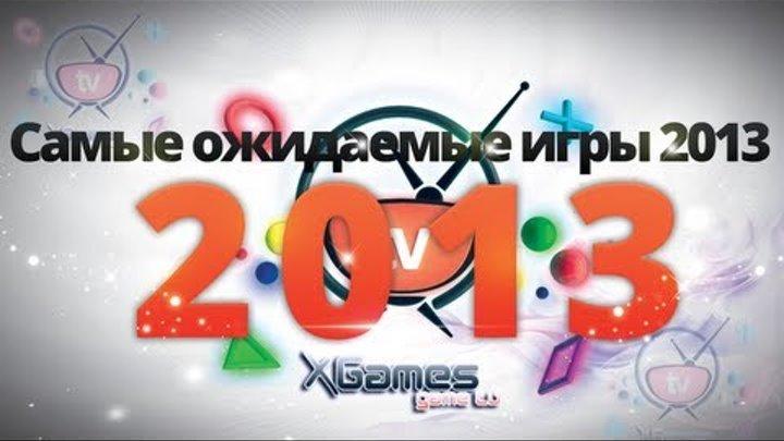 Самые ожидаемые игры 2013 года (Most Anticipated Games of 2013)