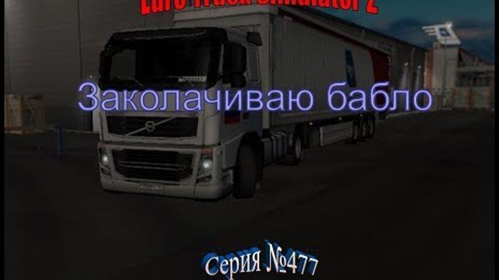 1814. Beyond the Baltic Sea - Euro Truck Simulator 2 - Серия 478 - заколачиваю бабло