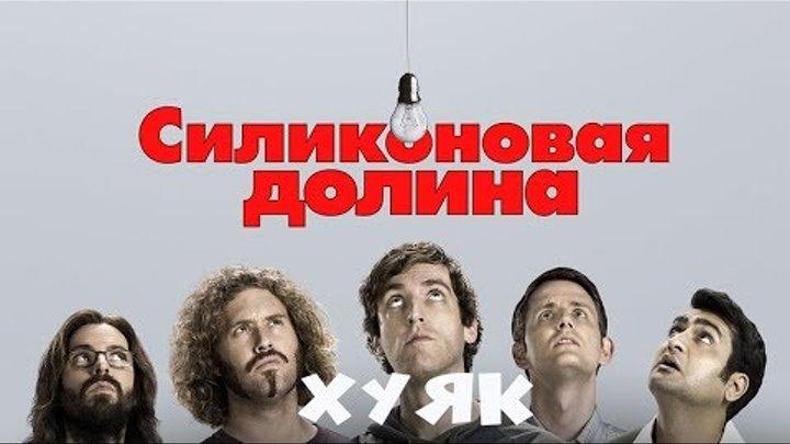 САМЫЙ ПОШЛЫЙ СЕРИАЛ «КРЕМНИЕВАЯ ДОЛИНА» 3 сезон