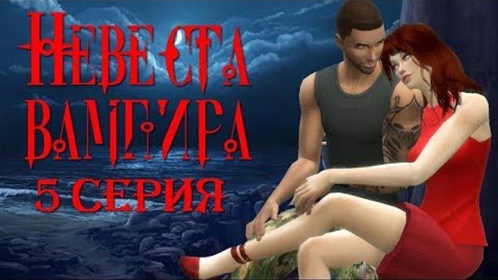 Сериал симс 4: Невеста вампира второй сезон 5 серия
