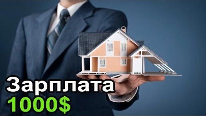 Работа менеджер по недвижимости. Зарплата 1000 долларов плюс 50 процентов.