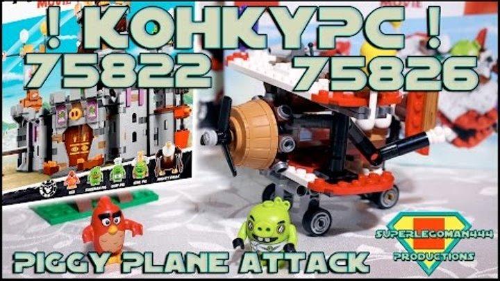 Lego Angry Birds 75822 Review + КОНКУРС 75826 ЗАМОК СВИНОК