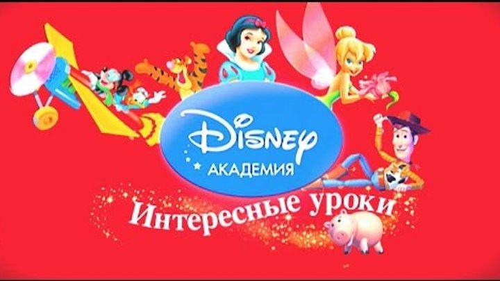 Сборник #3 - Disney Академия - Уроки с любимыми героями Disney - выпуск 1