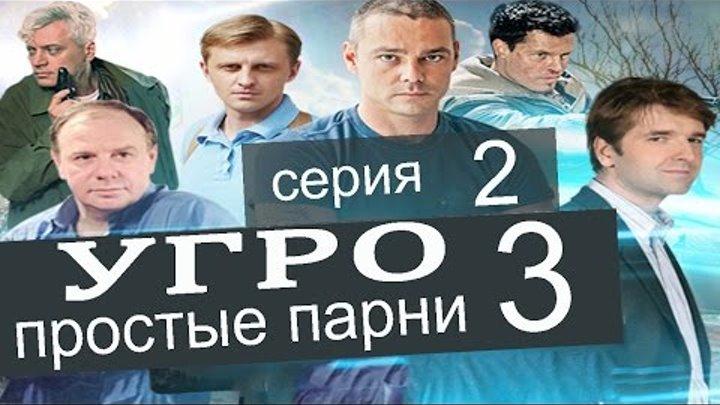 УГРО Простые парни 3 сезон 2 серия (Третий патрон часть 2)