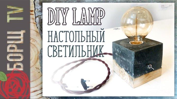 Настольная лампа своими руками из дерева и бетона в стиле Лофт